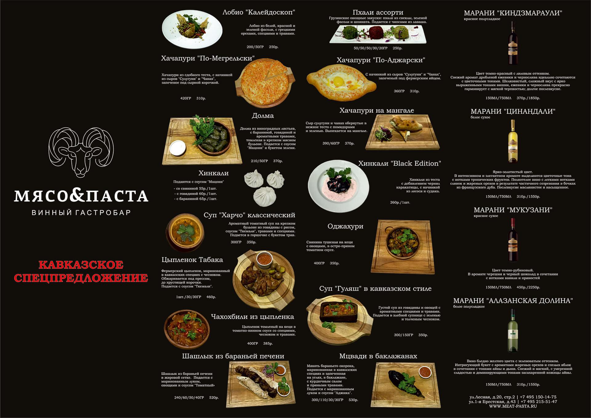 Кавказское меню