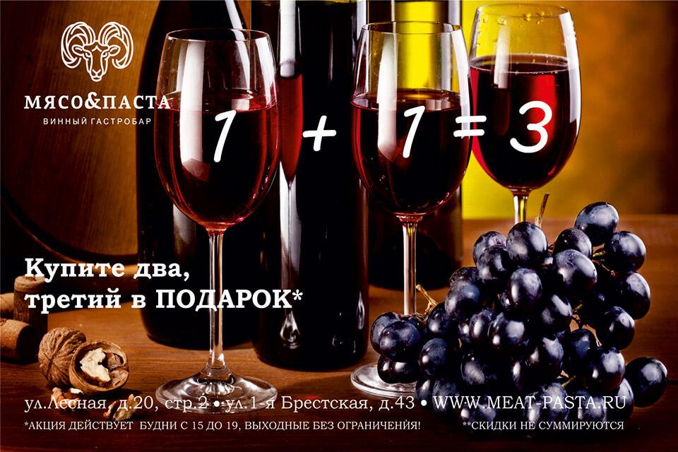 Вино 1+1 = 3