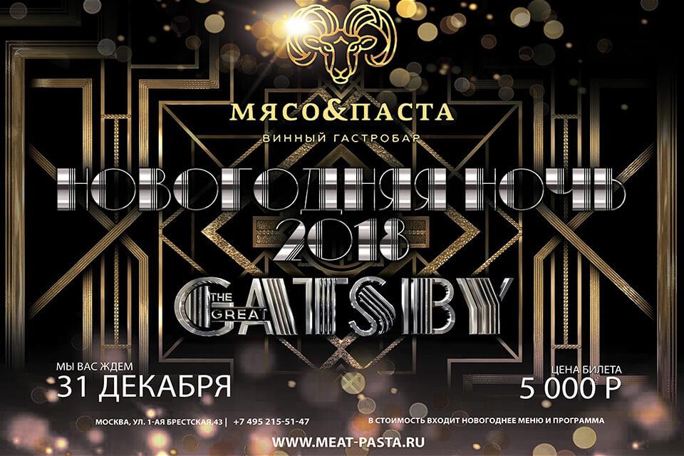 Новогодняя ночь 2018 в стиле Гэтсби