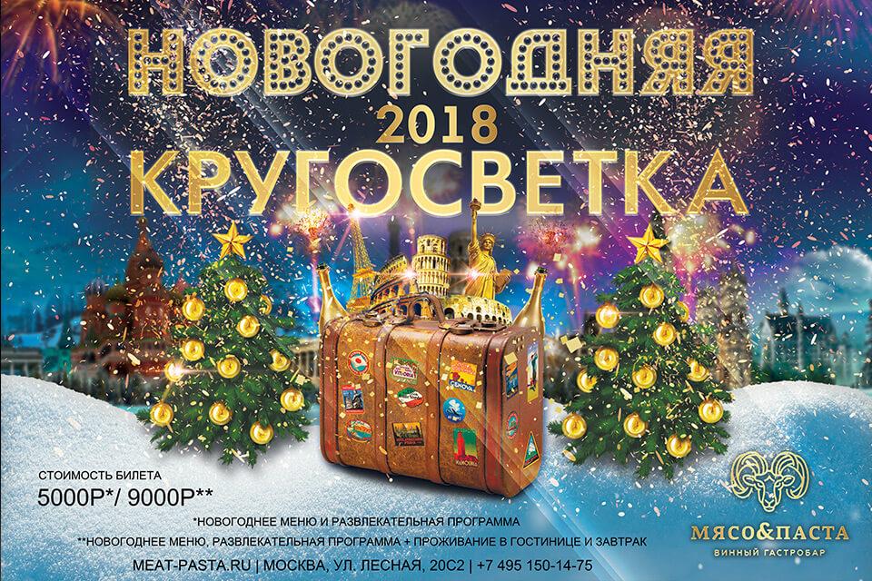 Новогодняя кругосветка 2018