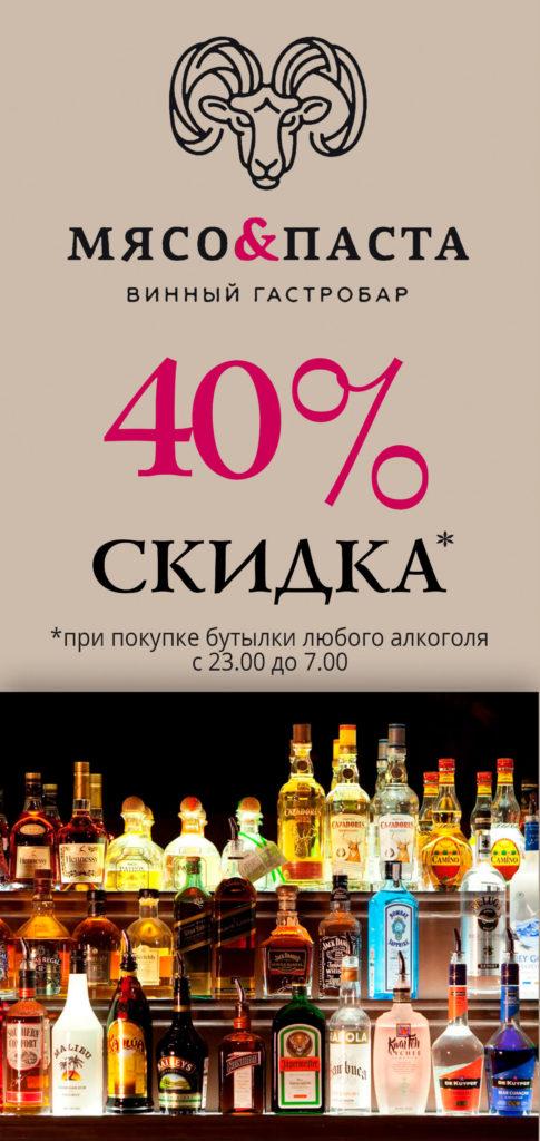 Скидка 40%*