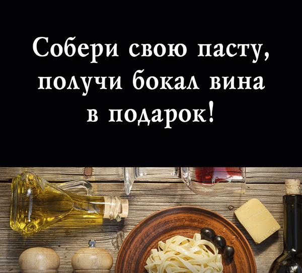 Собери свою пасту, получи бокал вина в подарок!
